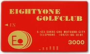 エイティーワンゴルフ倶楽部3,000円プリペイドカード