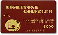 エイティーワンゴルフ倶楽部5,000円プリペイドカード