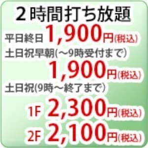 千葉県のエイティーワンゴルフ倶楽部は2時間打ち放題