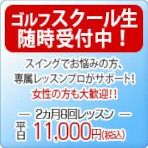 千葉県のエイティーワンゴルフ倶楽部はスクール生受付中