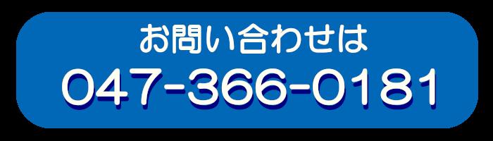 千葉県松戸市のゴルフ練習場エイティーワンゴルフ倶楽部