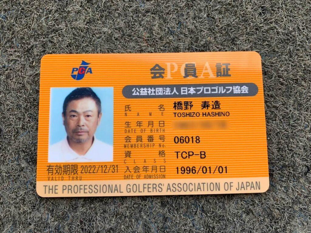 橋野寿造公益社団法人日本プロゴルフ協会会員証