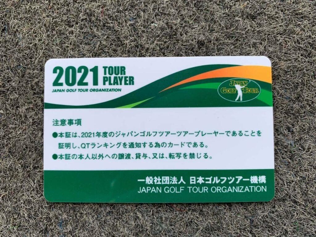 倉持一般社団法人日本ゴルフツアー機構ツアープレーヤーカード